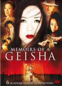 memoirs-of-a-geisha-dvd-poster